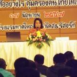 """กรมคุ้มครองสิทธิฯ จัดประชุมเชิงปฏิบัติการ """"สื่ออย่างไร"""" คุ้มครองคนไทยให้เป็นธรรม ครั้งที่ 2/2557 ณ จังหวัดสงขลา"""