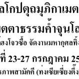 โลโกปตุถมุภิกาเมตา  เมตตาธรรมค้ำจุนโลก  หลวงปู่ไต้ฮงโจวซื้อ จัดงานมหากุศลทิ้งกระจาด วันที่ 23-27 กรกฎาคม 2557  มูลนิธิมิตรภาพสามัคคี (ท่งเซียเซี่ยงตึ๊ง)หาดใหญ่