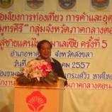 """โครงการเชื่อมโยงการท่องเที่ยว การค้า และอุตสาหกรรม """"เพชรสมุทรคีรี"""" กลุ่มจังหวัดภาคกลางตอนล่าง 2 สู่ชายแดนไทย-มาเลเซีย ครั้งที่ 5"""