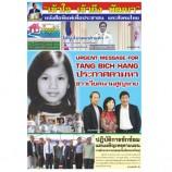 หนังสือพิมพ์บ้านข่าว  ประจำวันที่  16-31  สิงหาคม  2557