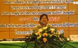 """พิธีเปิดโครงการสัมมนาอาสาเกษตรสมัครด้านบัญชี ระดับภาค เรื่อง """"เกษตรกรปราดเปรื่อง กับบทบาทผู้นำสร้างความปรองดองสมานฉันท์ในชุมชน"""""""
