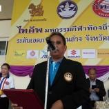 การแข่งขันฟุตบอลรุ่นประชาชนทั่วไปคู่ชิงชนะเลิศการแข่งขันไทคัพ มหกรรมกีฬาท้องถิ่นแห่งประเทศไทย ครั้งที่ 13 รอบคัดเลือกเขต 9