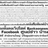 หนังสือพิมพ์บ้านข่าวได้กระจายข่าวไปทุกจังหวัดของประเทศไทย