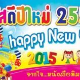 สวัสดีปีใหม่  2558