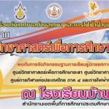 """โรงเรียนเทพา  ร่วมกับเทศบาลตำบลเทพา  และการไฟฟ้าฝ่ายผลิตแห่งประเทศไทย  ขอเชิญร่วมงาน  """"มหกรรมวิทยาศาสตร์เพื่อการศึกษา""""  ครั้งที่  1"""