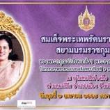 ขอเชิญร่วมพิธีบรรพชาอุปสมบทภาคฤดูร้อนเพื่อถวายเป็นพระราชกุศลแด่สมเด็จพระเทพรัตนราชสุดาฯ สยามบรมราชกุมารี