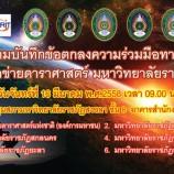 มรภ.สงขลา ผนึก 4 ราชภัฏ ทำข้อตกลงเครือข่ายดาราศาสตร์