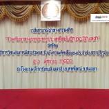 """คณะกรรมาธิการวิสามัญการมีส่วนร่วมและรับฟังความคิดเห็นของประชาชน สภาปฏิรูปแห่งชาติ จัดเสวนาผู้นำทางความคิด """"ร่วมกันหาทางออกอนาคตประเทศไทยในอีก 20 ปีข้างหน้า"""""""