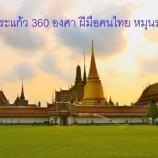 สุดยอด วัดพระแก้ว360 องศา ฝีมือคนไทย หมุนรอบตัวเองได้