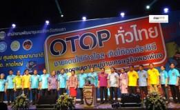 """เปิดแล้ว งาน """"OTOP ทั่วไทย ชายแดนใต้ก้าวไกลเทิดไท้องค์ราชินี"""" และ """"งานนำเสนอผลงานหมู่บ้านเศรษฐกิจพอเพียง"""" ที่จังหวัดสงขลา"""
