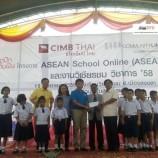 """ธนาคารซีไอเอ็มบีไทยจัดพิธีมอบโครงการ """"ปรับปรุงห้องเรียน ASEAN SCHOOL ONLINE (ASEAN E CLASSROOM)"""" หนึ่งในโครงการ Community Link มอบทุนการศึกษา มอบทุนอาหารกลางวันนักเรียน"""