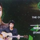 Chang Music Connection Presents The Country Connection เดช อิสระ – พสน ฮานา (รำวงเวียนครกวาไรตี้) – แท๊ป วิชระ (วงเพกา)