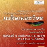 """มรภ.สงขลา จัดคอนเสิร์ต """"เพลินเพลงวิหค"""" โชว์ผลงานดนตรีไทย"""