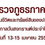 ตำรวจภูธรภาค 9 ห่วงใยในชีวิตและทรัพย์สินของประชาชน ช่วงเทศกาลวันสงกรานต์ประจำปี 2559 วันที่ 13-15 เมษายน