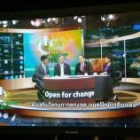"""สนช.ให้สัมภาษณ์ในประเด็น """"ส่งเสริมโครงการตรงจุด หยุดปัญหาภัยแล้ง"""" ในรายการ """"จุดเปลี่ยนประเทศไทย"""""""