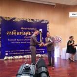 พิธีประกาศเกียรติคุณคนดีแห่งสยาม ประจำปี 2559 ต้นแบบคนดี มีคุณธรรม สร้างสรรค์สังคมไทย