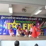 โรงเรียนวิเชียรชมจัดกจกรรมก็อตทาเล็นท์ (WCC Got Talent)