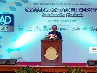 """โครงการ """"Osotspa Road To University"""""""