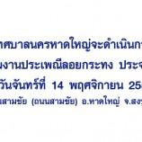 เทศบาลนครหาดใหญ่จะดำเนินการจัดกิจกรรมงานประเพณีลอยกระทง ประจำปี 2559 ในวันจันทร์ที่ 14 พฤศจิกายน 2559 ณ ตลาดสีสันสามชัย (ถนนสามชัย) อ.หาดใหญ่ จ.สงขลา ตามปกติ