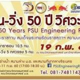 ขอเชิญสมัครร่วมเดิน-วิ่ง  50  ปี  วิศวะ  ม.อ.  ชิงถ้วยพระราชทานสมเด็จพระเทพรัตนราชสุดาฯ  สยามบรมราชกุมารี  วันที่  19  กุมภาพันธ์  2560