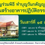 วัดไทรงามขอเชิญร่วมพิธีทำบุญวันกตัญญู ทอดผ้าป่าสามัคคี เพื่อสมทบทุนสร้างอาคารปฏิบัติธรรมวัดไทรงาม วันเสาร์ที่ 15 เมษายน 2560