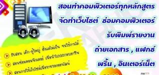 บริษัท ไบร้ท คอมพิวเตอร์ จำกัด รับสอนทำคอมพิวเตอร์ทุกหลักสูตร จัดทำเว็บไซต์