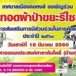 เทศบาลเมืองคอหงส์เชิญร่วมทอดผ้าป่าขยะรีไซเคิล วันเสาร์ที่ 18 มีนาคม 2560