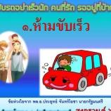 ขับรถอย่าเร็วนัก  คนที่รัก  รออยู่ที่บ้าน