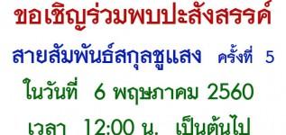 ขอเชิญร่วมพบปะสังสรรค์สายสัมพันธ์สกุลชูแสง  ครั้งที่  5 ในวันที่  6 พฤษภาคม 2560 เวลา  12:00 น.  เป็นต้นไป