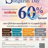 """Sikarin Songkran Day """"สุขภาพดี ปีใหม่ไทย"""""""