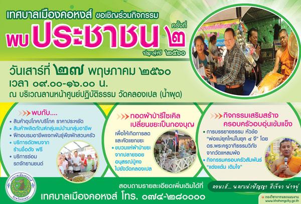 เทศบาลเมืองคอหงส์ขอเชิญร่วมกิจกรรมพบประชาชน  ครั้งที่  2  ประจำปี  2560 วันเสาร์ที่  27  พฤษภาคม  2560