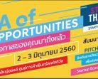 SEA of OPPORTUNITIES โอกาสของคุณมาถึงแล้ว วันที่ 2-3 มิถุนายน 2560 ณ หาดใหญ่ฮอลล์ ศูนย์การค้าเซ็นทรับเฟสติวัล