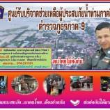 ตำรวจภูธรภาค 9 เปิดศูนย์รับบริจาคช่วยเหลือผู้ประสบภัยน้ำท่วมภาคอีสาน