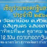 ขอเชิญร่วมทอดกฐินสามัคคี ประจำปี 2560 ณ  วัดเขาน้อย ตำบลหัวเขา อำเภอสิงหนคร จังหวัดสงขลา วันอาทิตย์ที่ 29 ตุลาคม 2560