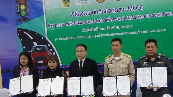 ศูนย์ ปภ.เขต 12 สงขลา จับมือ เทสโก้โลตัสทุกสาขาในพื้นที่จังหวัดสงขลา บริษัทกลางคุ้มครองผู้ประสบภัยจากรถ จำกัด และ ตำรวจภูธรจังหวัดสงขลา ร่วมลงนามบันทึกข้อตกลงความร่วมมือ (MOU) สานพลังสร้างมาตรการองค์กรเพื่อความปลอดภัยทางถนน จังหวัดสงขลา