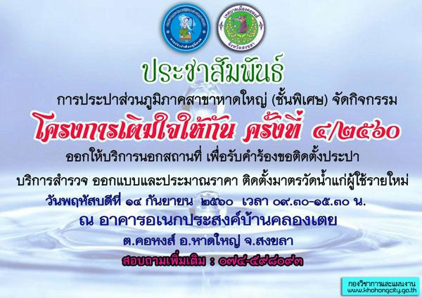 การประปาส่วนภูมิภาคสาขาหาดใหญ่ (ชั้นพิเศษ) จัดกิจกรรมโครงการเติมใจให้กัน ครั้งที่ 4/2560