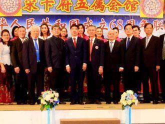 สมาคมจีนแต้จิ๋วสงขลาและห้าสมาคมจีนสงขลาจัดงานฉลองการสถาปนาสาธารณรัฐประชาชนจีน