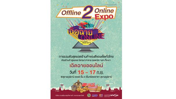 """กระทรวงพาณิชย์ โดยกรมพัฒนาธุรกิจการค้า ยกทัพสินค้าดี สินค้าดังจากทั่วฟ้าเมืองไทยมาเอาใจขาช้อปชาวสุราษฎร์กันถึงที่ ครบทุกความต้องการ ในงาน """"Offline2Online Expo"""" ครั้งที่ 4"""