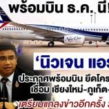 NewGen Airways ตัดสินใจกลางที่ประชุมพร้อมบินโคราช! เริ่มเดือนธันวาคมนี้ เปิดเส้นทางบินในประเทศโคราช-เชียงใหม่, โคราช-ภูเก็ต และโคราช-หาดใหญ่ #เตรียมแถลงเปิดตัวที่โคราช ในวันที่ 3 พ.ย.นี้