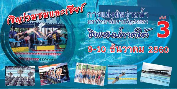มรภ.สงขลา จัดแข่งว่ายน้ำชิงแชมป์ภาคใต้ ครั้งที่ 3 ปั้นนักกีฬาอาชีพ