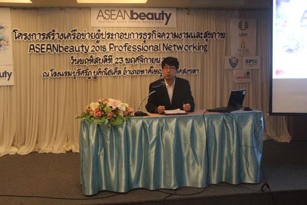 """""""ยูบีเอ็ม"""" ขับเคลื่อนธุรกิจความงามและเครื่องสำอางภาคใต้ ยุค 4.0 สร้างเครือข่าย """"ASEANbeauty 2018 Professional Networking"""""""