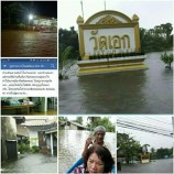 รวมใจช่วยเหลือผู้ประสบภัยน้ำท่วม
