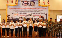 """ผู้ว่าฯ มุกดาหารเปิดวันต่อต้านการคอร์รัปชันสากล (ประเทศไทย) และบรรยายพิเศษในหัวข้อ """"ZERO Tolerance คนไทยไม่ทนต่อการทุจริต"""""""