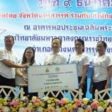 โรงพยาบาลสวรรค์ประชารักษ์ร่วมงานวันต่อต้านคอร์รัปชั่น(ประเทศไทย) จังหวัดนครสวรรค์