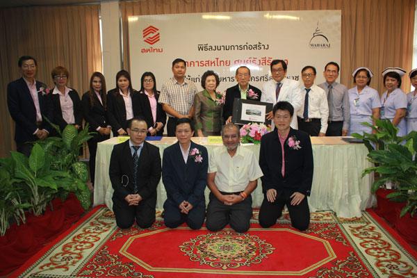 """เศรษฐีใจบุญร่วมบริจาคเงิน 40 ล้านบาท สร้าง""""อาคารสหไทย ศูนย์รังสีรักษา""""โรงพยาบาลมหาราชนครศรีธรรมราชเพื่อรักษาผู้ป่วยมะเร็ง"""