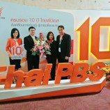 สนช. ร่วมแสดงความยินดีในโอกาสครบรอบ 10 ปีสถานีโทรทัศน์ไทยพีบีเอส