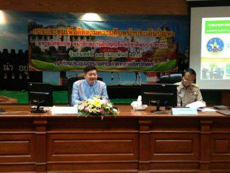 สนช. ประชุมร่วมกับผู้ว่าราชการจังหวัดแพร่ เกี่ยวกับแนวทางการแก้ไขปัญหาเกี่ยวกับแนวทางภายในจังหวัดแพร่
