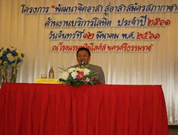 เหล่ากาชาดจังหวัดนครศรีธรรมราช จัดโครงการพัฒนาจิตอาสา อาสาสมัครสภากาชาดไทย ด้านงานบริการโลหิต