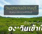 วนอุทยานปราณบุรี  หัวหิน  ประจวบคีรีขันธ์