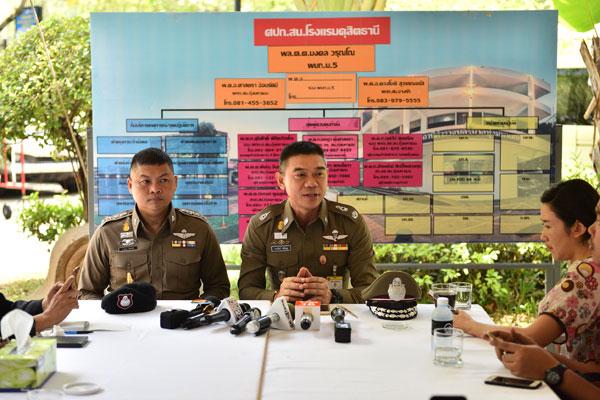 ตำรวจนครบาลแถลงสรุปการก่อเหตุอาชญากรรมในช่วงเทศกาลสงกรานต์ ประจำปี 2561